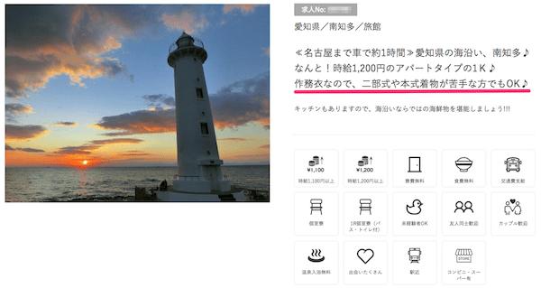 リゾートバイト.comの作務衣求人