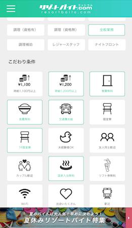 リゾートバイト.comの条件指定画面