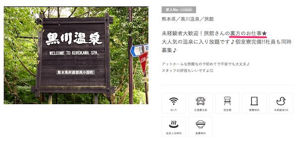 リゾートバイト.comの裏方業務求人