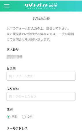 WEB応募画面