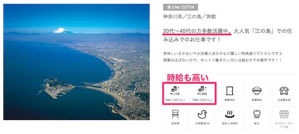リゾートバイト.comの30代以上歓迎求人