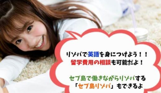 リゾートバイトで英語学習