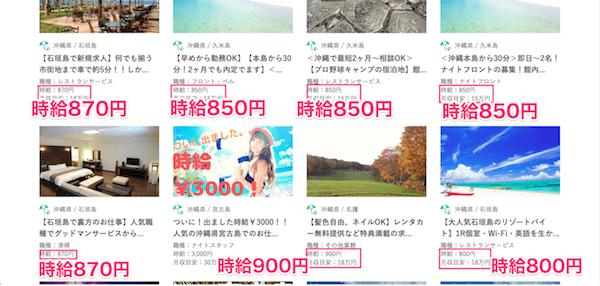 沖縄のリゾートバイト求人一覧
