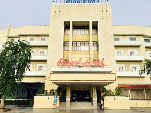 ロイヤル ラッタナコシン ホテル(Royal Rattanakosin Hotel)の外観
