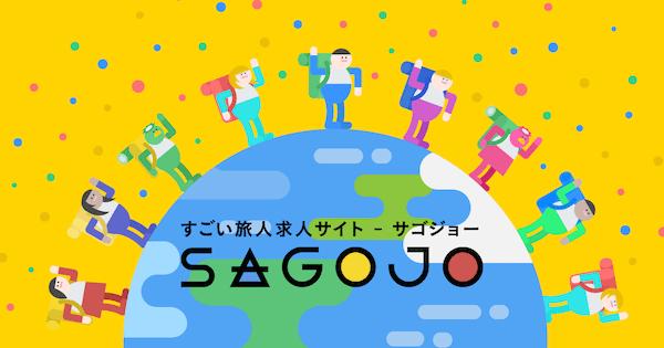 SAGOJOのTOPページ