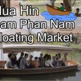 ホアヒンの水上マーケット「サンパンナム水上マーケット」はのんびりした家族向け観光地。