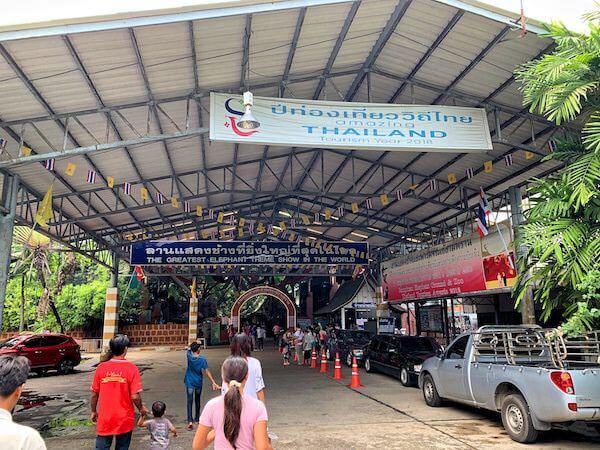 サムプランエレファントグランドアンドズー(サムプラン象園)の入り口