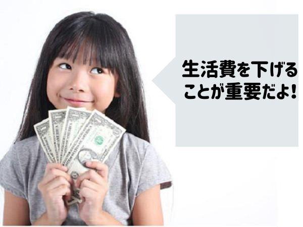 手にお金を持っている少女