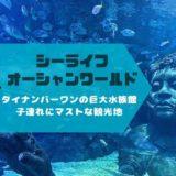 バンコクの水族館「シーライフ オーシャン ワールド」の魅力と格安の割引チケット購入方法。