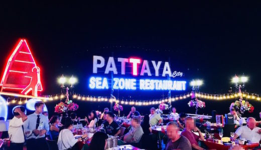 パタヤのおすすめレストラン。海沿いオーシャンビューで雰囲気が良い場所を紹介します。