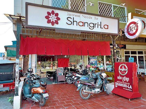 シャングリララーメン(Shangri - La Japanese Noodle Bar)の外観
