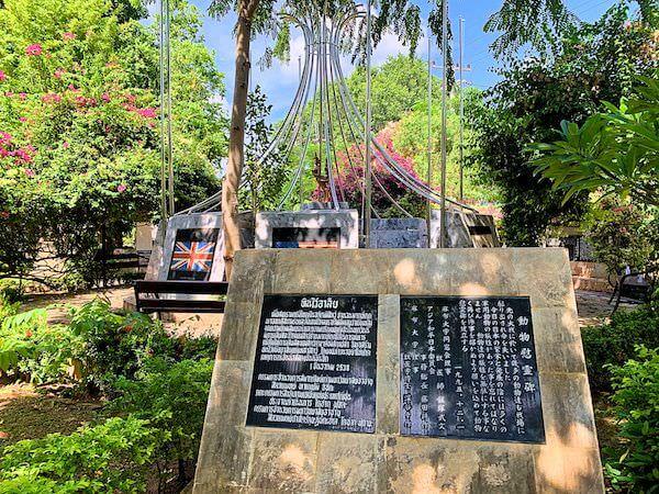 桑井川神社の境内にある慰霊碑