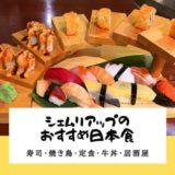 シェムリアップのおすすめ日本食レストラン7軒。ランチもOKの本格的な和食。