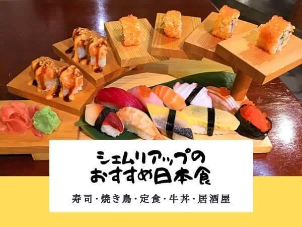 シェムリアップのおすすめ日本食アイキャッチ画像