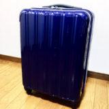 シフレのスーツケース アイキャッチ画像