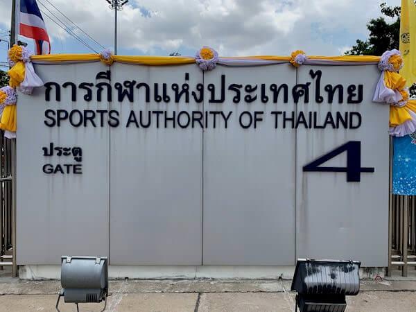 タイ国スポーツ局の4番ゲート