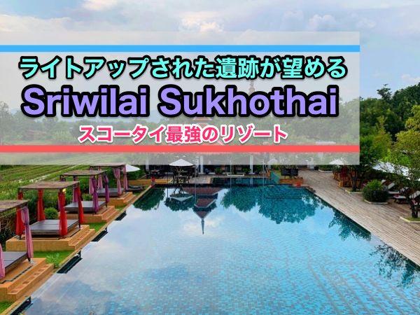 スリウィライ スコータイ(Sriwilai Sukhothai)のアイキャッチ画像