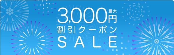 8月17日スタート 最大3,000円OFFクーポン