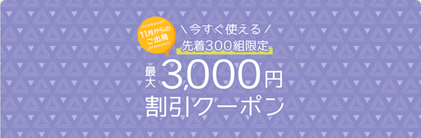 9月2日開始のサプライス最大3,000円OFFクーポン