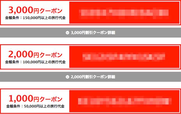 10/12〜10/18まで利用可能クーポン