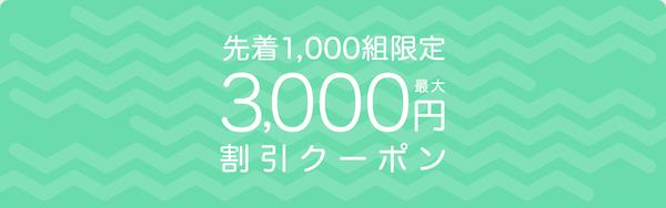 サプライス 先着1,000組3,000円OFFクーポン