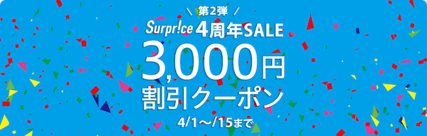 サプライスの3,000円OFFクーポン