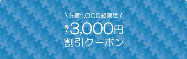 サプライスの最大3,000円OFFクーポン