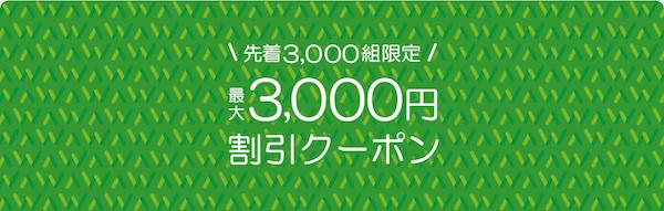 2019年7月2日(火)開始の3,000円OFFクーポン