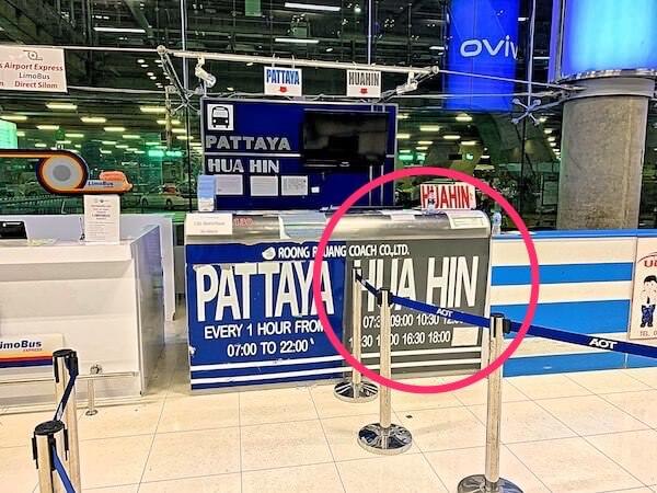 スワンナプーム国際空港のホアヒン行きバスカウンター