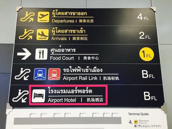 スワンナプーム国際空港内の案内板