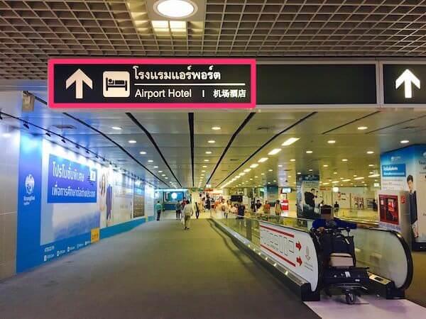 スワンナプーム国際空港内 エアポートホテルへの案内板