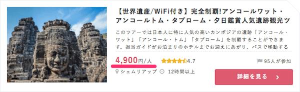 シェムリアップの日本語ガイド付きツアー