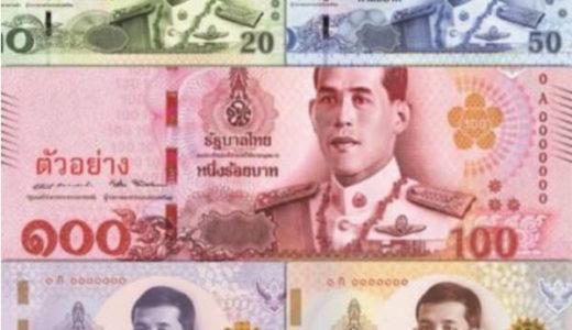 バンコクでおすすめの高レート両替所をエリアごとに全て紹介。