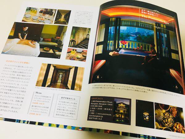 タイ・バンコクBEAUTY GUIDEの店舗紹介ページ