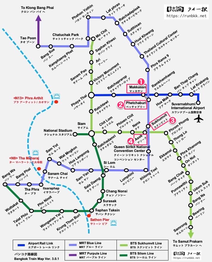 バンコク路線図(スワンナプームからアソークへの乗り換え)