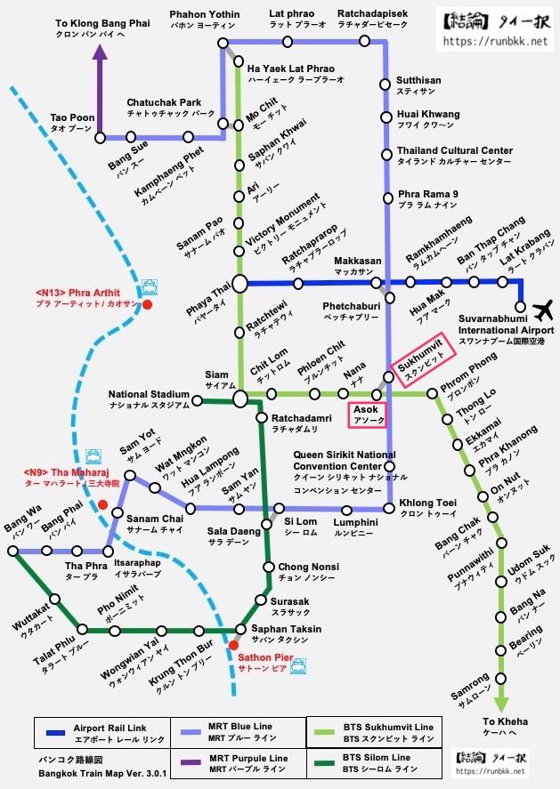 バンコク路線図(BTSアソークとMRTスクンビット)