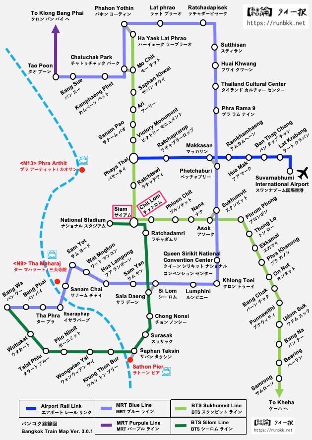 バンコクの路線図(チットロムとサイアム)