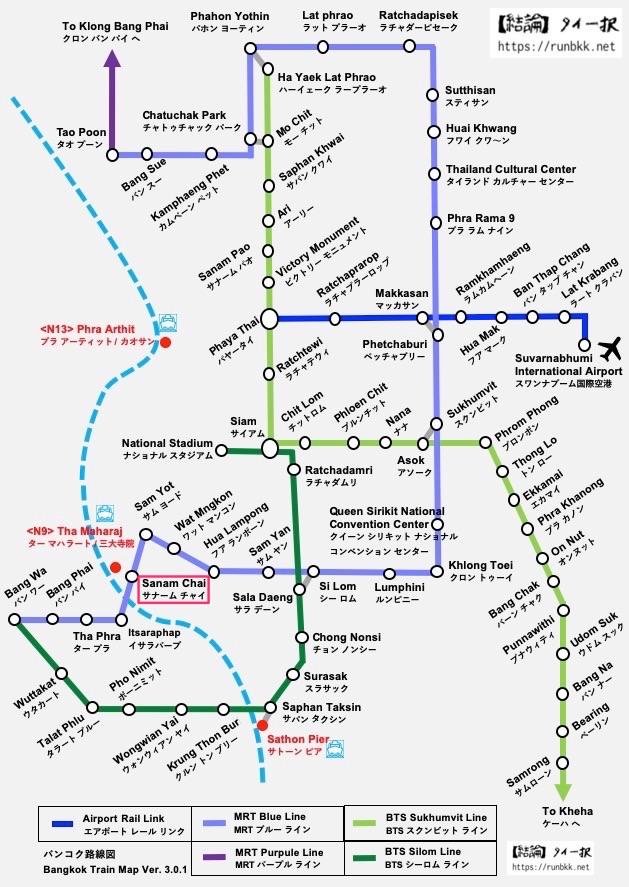 バンコク路線図(MRTサナームチャイ)