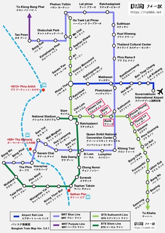 バンコクの路線図(スクンビットエリア)