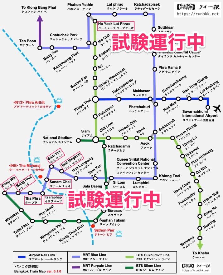 バンコクの路線図(試験運行中の駅)