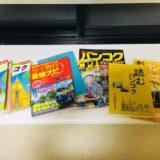 タイのガイドブック