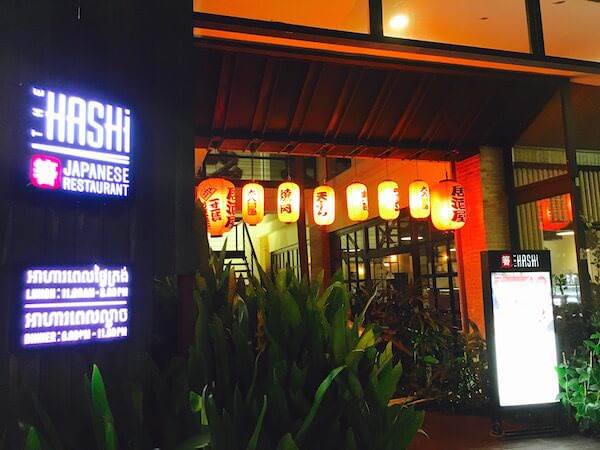 はし(The Hashi Japanese Restaurant)の外観