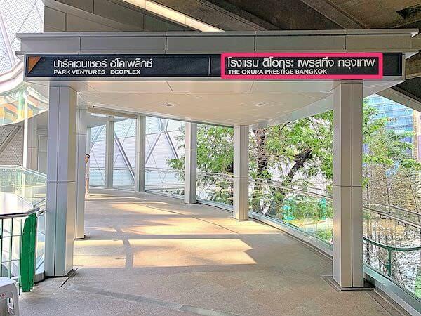 ジ オークラ プレステージ バンコク(The Okura Prestige Bangkok)の直結通路