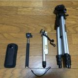 シータ(THETA)におすすめの自撮り棒と三脚を使った撮影方法を紹介。