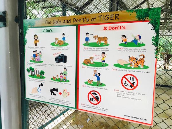 タイガーパークパタヤでの注意点