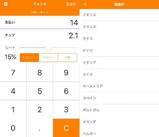 チップ計算アプリ