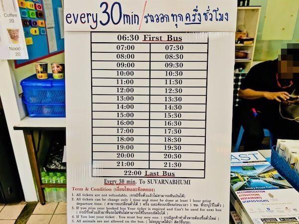 タップラヤーオフィスのスアワンナプーム行きバス時刻表