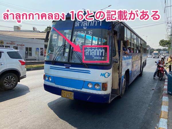 ワットプートウドムへ行く374番バス