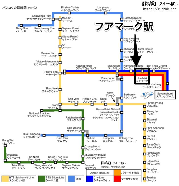 バンコク路線図 フアマーク駅