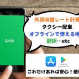 【全て無料】海外旅行に役立つ便利な神アプリ12選。両替・配車・地図!オフラインでも使えるアプリもあるよ!